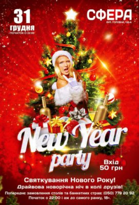 New Year Party @ НК «Сфера»