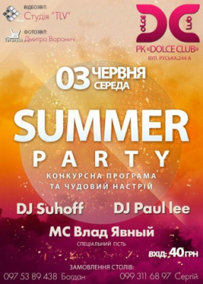 SUMMER PARTY 2015 @ DOLCE CLUB
