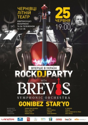 ROCK DJ PARTY with BREVIS @ Літній театр