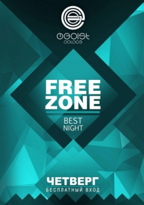 «FREE-ZONE best night» @ РК «Egoist Palace»