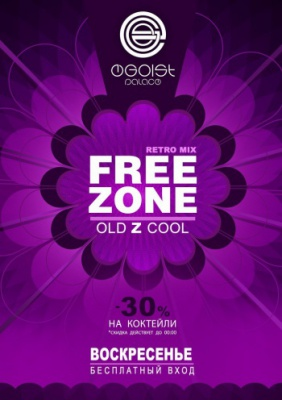 «FREE ZONE old z cool» @ РК «Egoist Palace»