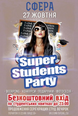 [27 ЖОВТНЯ] Super Students Party @ НК Сфера