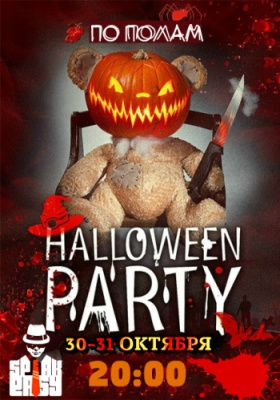 [30-31 ЖОВТНЯ] HALLOWEEN PARTY @ Drink-бар ПОПОЛАМ