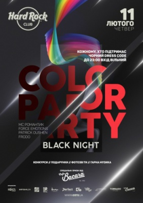 [11 ЛЮТОГО] COLOR PARTY @ Hard Rock Club