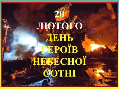 День Героїв Небесної Сотні на Буковині відзначать 19 та 20 лютого