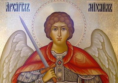 Сьогодні - архистратига Михаїла, який уособлює перемогу добра над темними силами