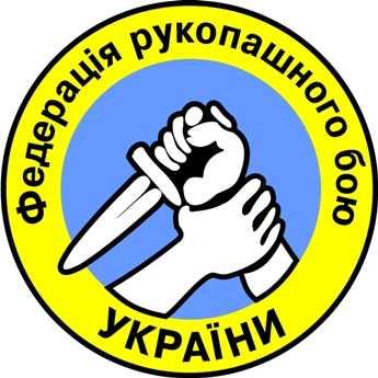 Буковинські рукопашники взяли участь у кубку України