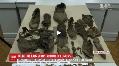 В Івано-Франківську виявили могилу жертв НКВС - серед тіл жіночі та дитячі