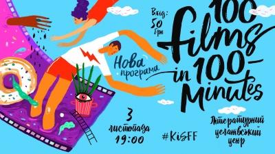 100 фільмів за 100 хвилин: куди піти у Чернівцях 3 листопада