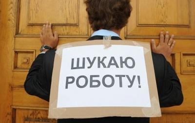 Рівень безробіття на Буковині - один з найнижчих в Україні