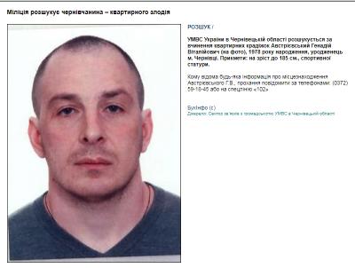 Водій, що збив на смерть дівчину у Чернівцях, 5 років тому був оголошений у розшук за квартирні крадіжки