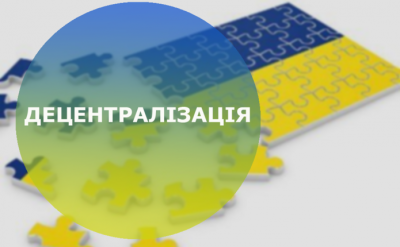 В Україні вже створено 665 об'єднаних територіальних громад