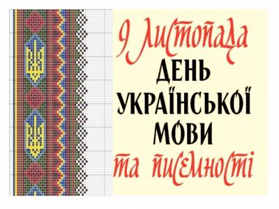 Чернівчан запрошують написати радіодиктант Національної єдності