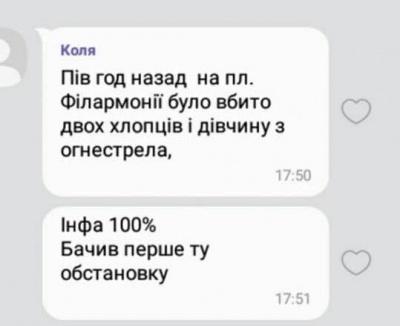 У поліції спростували фейк про потрійне вбивство у центрі Чернівців