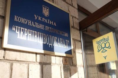 У Чернівцях виконком виділив водоканалу 4,1 млн грн на погашення боргів