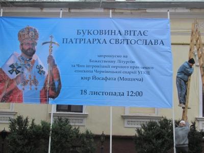 У Чернівцях патріарха УГКЦ Святослава зустрічатимуть грою на скрипці