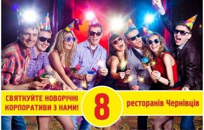 Святкуйте корпоративи з нами: пропозиції 8 ресторанів Чернівців (на правах реклами)