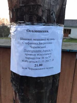 У Чернівцях мешканці Садгори перекрили дорогу до сміттєзвалища: вимагають повернення маршруток