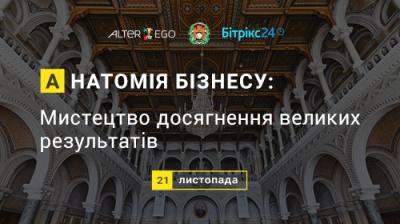 """У Чернівцях пройде безкоштовний семінар для підприємців """"Анатомія Бізнесу"""" (на правах реклами)"""