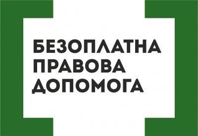 У Чернівцях оголосили конкурс з відбору адвокатів, що залучатимуться для надання безоплатної правової допомоги