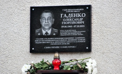 Мемориальная доска участнику АТО открыли на Буковине