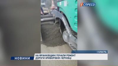 Між Буковиною та Прикарпаттям відкрили ділянку дороги, що з'єднає Івано-Франківськ і Чернівці
