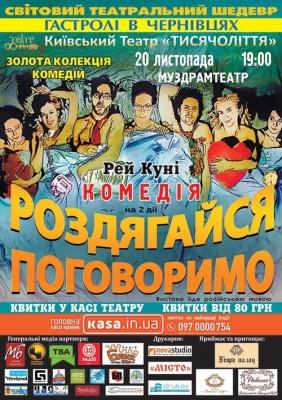 Сьогодні у театрі - вистава для дорослих: куди піти у Чернівцях 20 листопада