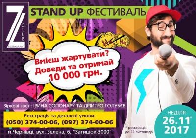 В Черновцах комики поборются за 10 тыс. гривен