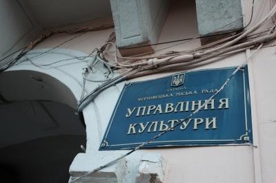 У Чернівцях управління культури хоче збільшити штат працівників центру «Вернісаж» і клубу «Рогізна»