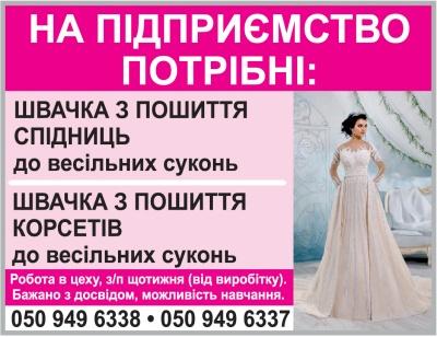 Швейне підприємство запрошує на роботу (на правах реклами)