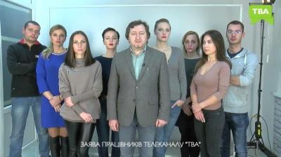 «Гроші Фірташа витрачають на нашу дискредитацію»: у Чернівцях телеканал ТВА записав відеозаяву