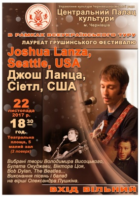 Виступ барда з Америки та вистава про Михайла Івасюка: куди піти у Чернівцях 22 листопада