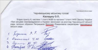Мер Чернівців дорікнув депутату Петришину за граматичні помилки у проекті рішення