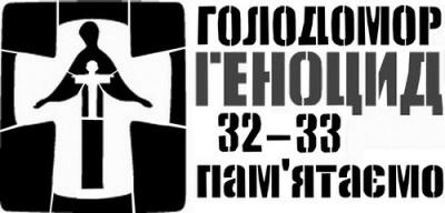 У Чернівцях 25 листопада вшанують жертв Голодомору