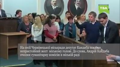 У Чернівцях депутат Кандиба перед групою вчителів показав Каспруку середній палець (ВІДЕО)