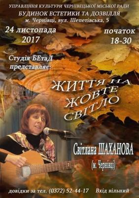 Концерт Іво Бобула та виступ барда Світлани Шаханової: куди піти у Чернівцях 24 листопада