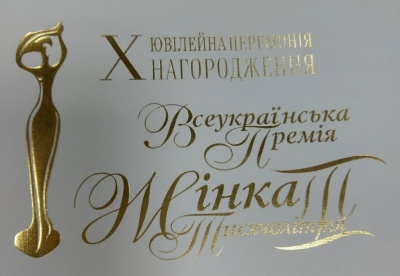 """Буковинка отримала Всеукраїнську премію """"Жінка ІІІ тисячоліття"""""""