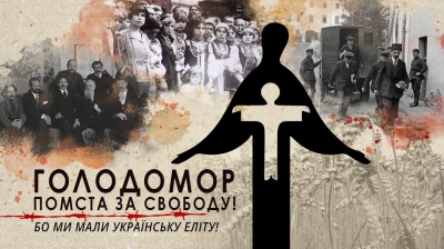 """""""Найнебезпечніше для життя місце у світі..."""" - Україна вшановує жертв голодоморів"""