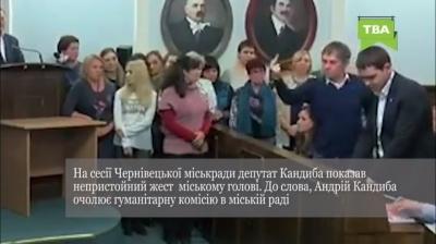 Депутат Кандиба попросив вибачення у чернівчан за непристойний жест на сесії міськради