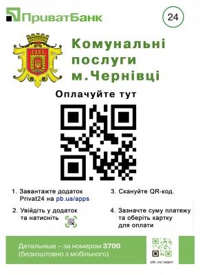 Чернівчани зможуть оплачувати «комуналку» за допомогою QR-коду: у мерії презентували технологію