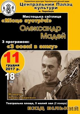 У Чернівцях директор Центрального палацу культури зіграє сольний концерт