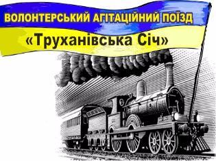 """До Чернівців прибуде """"Потяг єднання"""""""