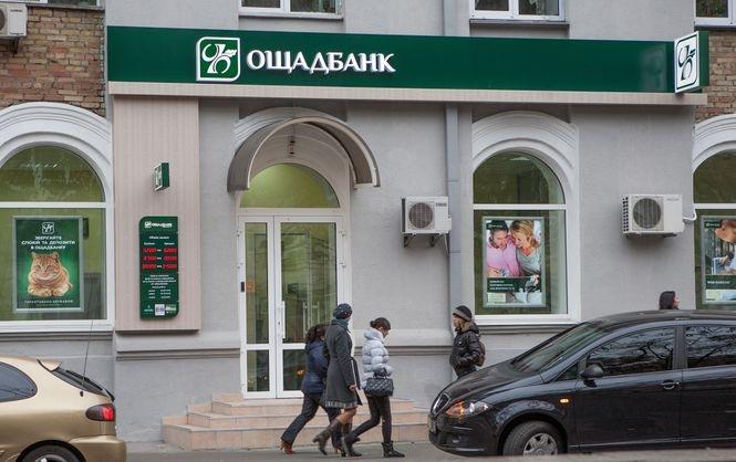 «Ощадбанк» надва дні припиняє прийом платежів через відділення