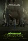 Мій улюблений динозавр