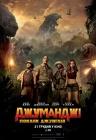 Джуманджі: Поклик джунглів  3D
