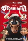 Фердинанд  3D
