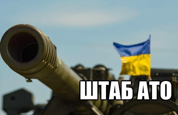 Речник штабу АТО: Бойовики готують провокації стосовно ЗСУ під час перемир'я