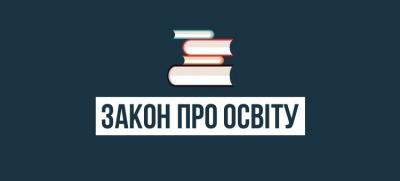 Україна не піддасться на шантаж і не відмовиться від мовної статті закону про освіту