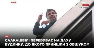 У Саакашвілі проводять обшук – політик погрожував стрибнути з даху