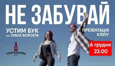 """Презентація кліпу """"Не забувай"""" та концерт гурту """"Полюси"""": куди піти у Чернівцях 6 грудня"""